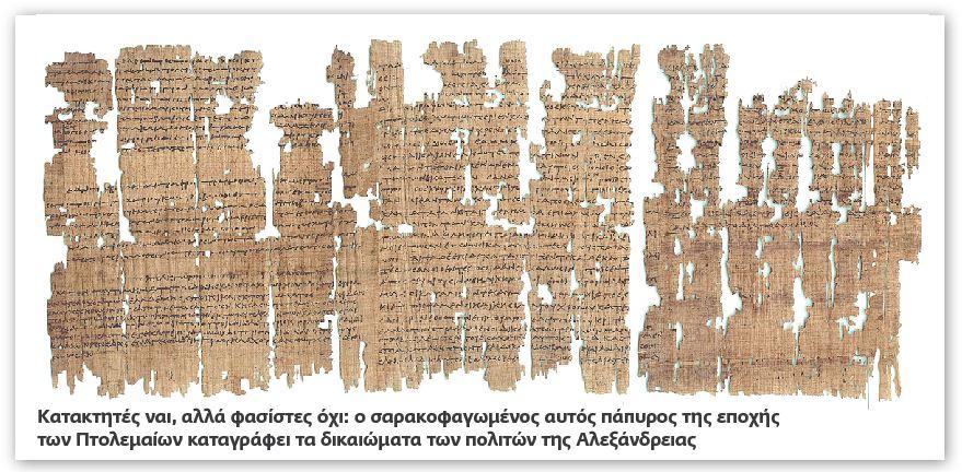 Το «Facebook» των Αρχαίων