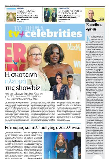 TV + Celebrities