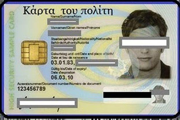 Σφοδρή πολεμική στο open.gov για την ηλεκτρονική «κάρτα του πολίτη»