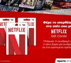 Πρώτο το Public φέρνει τις gift cards Netflix