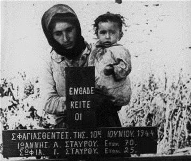 Ενενήντα πόλεις και χωριά στο δίκτυο «Ελληνικά Ολοκαυτώματα»